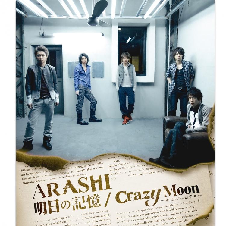 明日の記憶 / Crazy Moon~キミ・ハ・ムテキ~