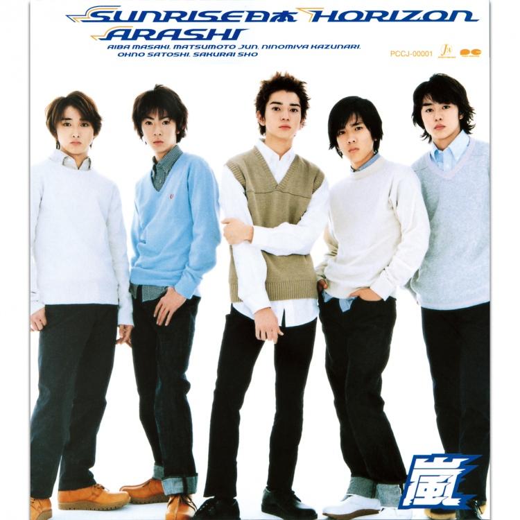 SUNRISE日本 / HORIZON